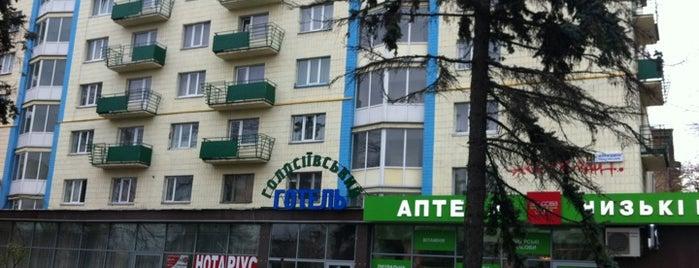 Готель «Голосiївський» / Golosievsky Hotel is one of Отели Киева.