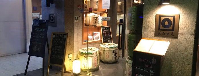 折原商店 Orihara Shoten is one of Tempat yang Disukai Mini.