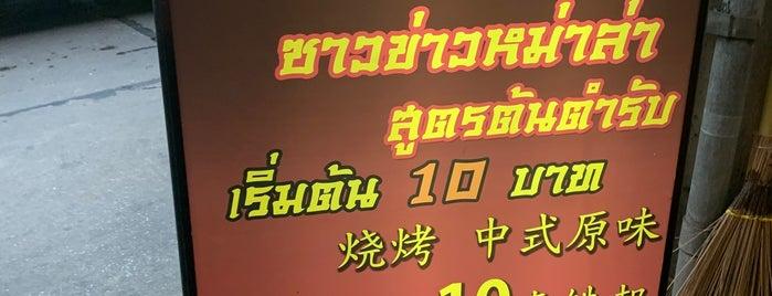 จงต้า ซาวข่าว หม่าล่า is one of 05_ตามรอย_inter.