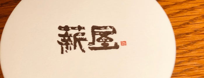 MALT BAR 薪屋 is one of Osaka to do.