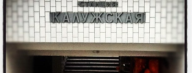 Метро Калужская is one of PayPass Moscow.