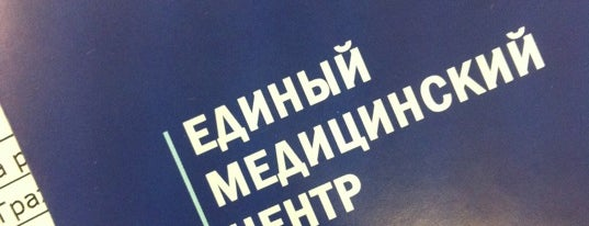 Единый медицинский центр is one of Lugares favoritos de Katia🐟.