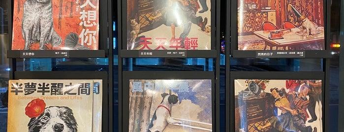日出-旅人 Dawncake is one of Taichung.