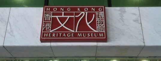 Hong Kong Heritage Museum is one of Museums in Hong Kong.