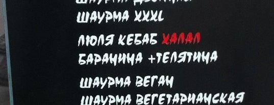 Веган шаурма is one of Посетить.