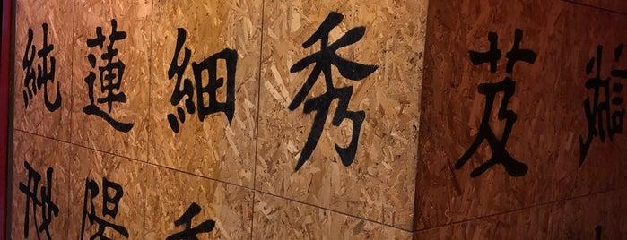 China Stix & Sushi is one of Burak'ın Beğendiği Mekanlar.