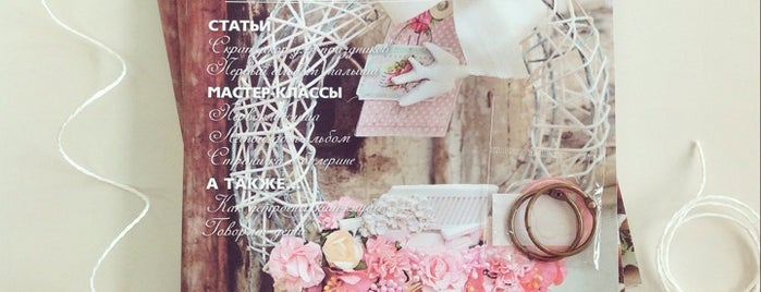 Магазин товаров для скрапбукинга «Крапинка» is one of хочу....
