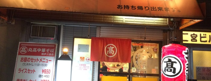 丸高中華そば 神戸二宮店 is one of Kobe-Japan.