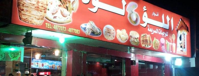 مطاعم أنوار اللؤلؤة is one of Riyadh 2021.