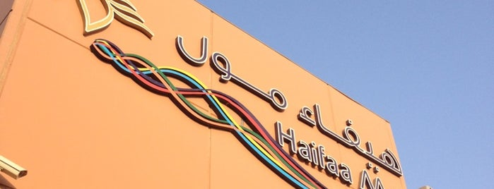 Haifaa Mall is one of Jeddah, The Bride Of The Red Sea.