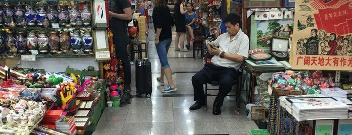 Pearl Market, Beijing 红桥市场 is one of Beijing.
