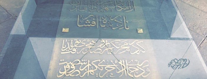 Nader Shah Tomb | آرامگاه و موزه نادرشاه افشار is one of مشهد.