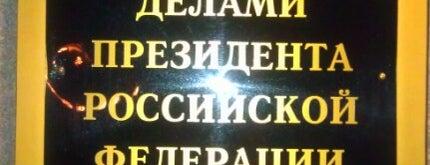 Управление делами Президента РФ is one of Locais curtidos por Тарас.