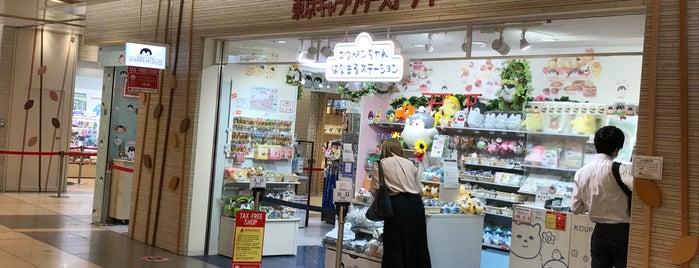 コウペンちゃん はなまるステーション is one of Lieux qui ont plu à 高井.