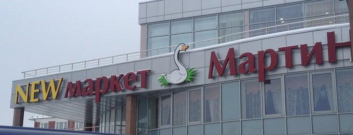 New Маркет Мартин is one of Anton'un Beğendiği Mekanlar.