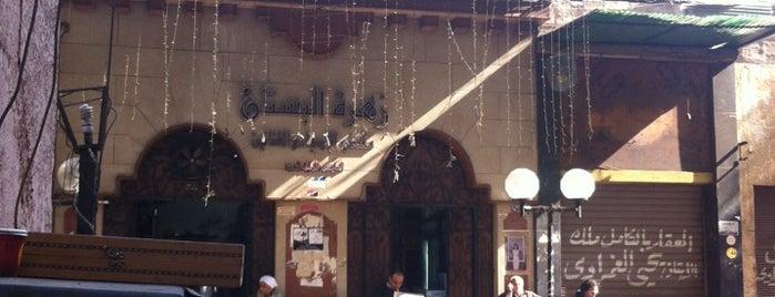 Zahret El Bostan Café is one of Cairo2018.