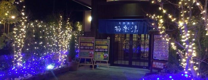 極楽湯 上尾店 is one of Lugares favoritos de Masahiro.