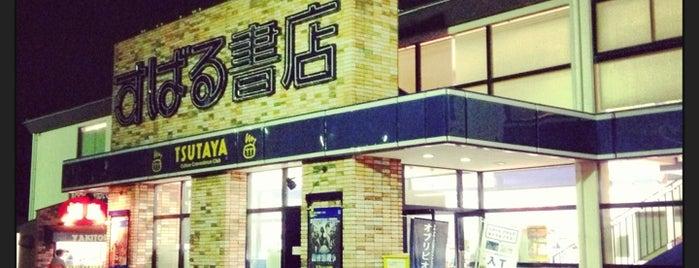 すばる書店 白井店 is one of closed.