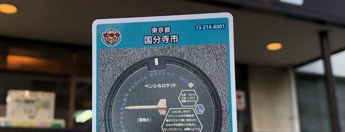国分寺市役所 is one of 東京都:マンホールカード配布.