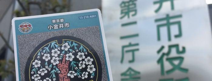 小金井市役所 第二庁舎 is one of 東京都:マンホールカード配布.