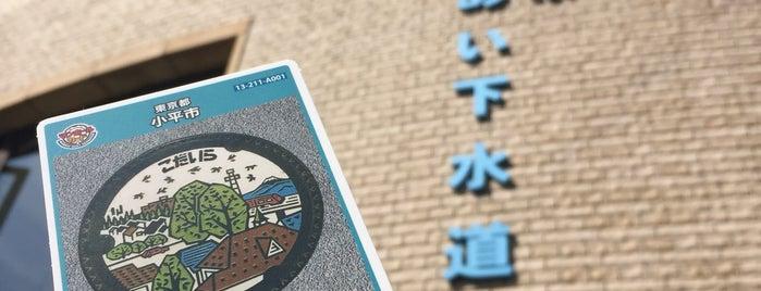 小平市 ふれあい下水道館 is one of 東京都:マンホールカード配布.