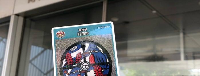 町田市役所 is one of 東京都:マンホールカード配布.
