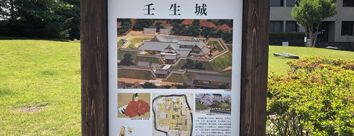 壬生城跡 is one of 栃木のToDo.