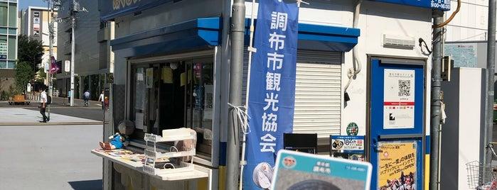 ぬくもりステーション調布 is one of 東京都:マンホールカード配布.