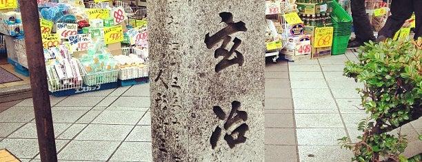 玄冶店跡 is one of 記念碑.