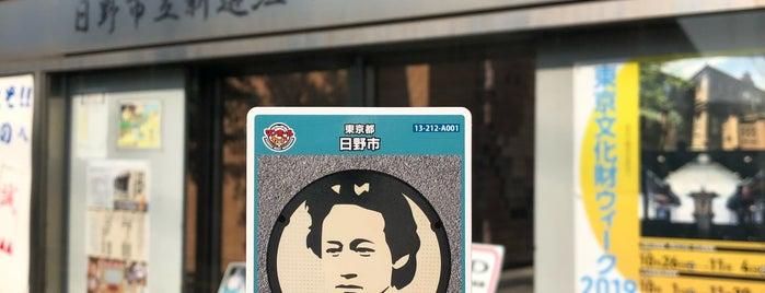 日野市立新選組のふるさと歴史館 is one of 東京都:マンホールカード配布.