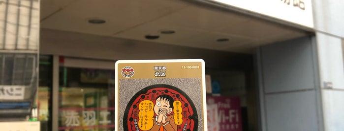 赤羽エコー広場館 is one of 東京都:マンホールカード配布.