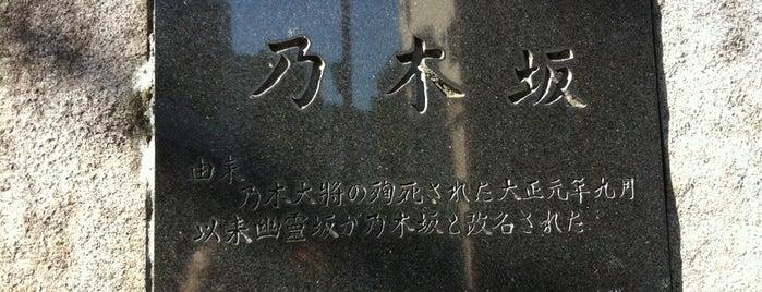 Nogizaka is one of Katrina's Saved Places.