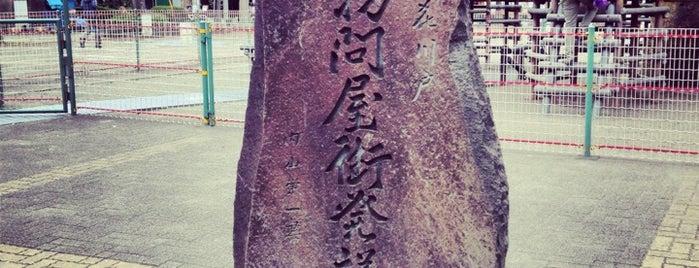 履物問屋街発祥碑 is one of 神輿で訪れた場所-1.