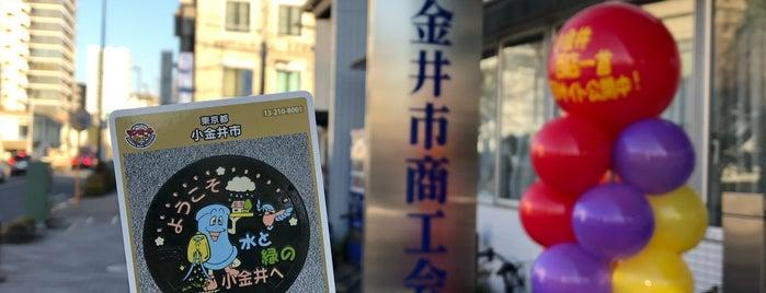 小金井市商工会 is one of 東京都特別版マンホールカード.