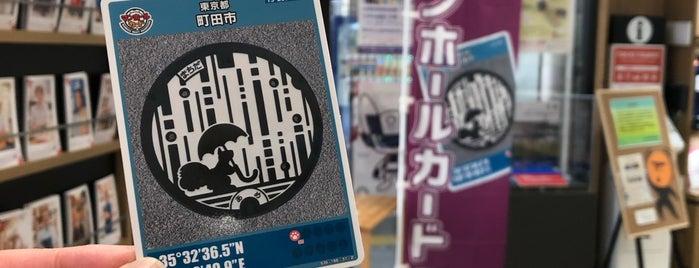 町田ツーリストギャラリー is one of 東京都:マンホールカード配布.