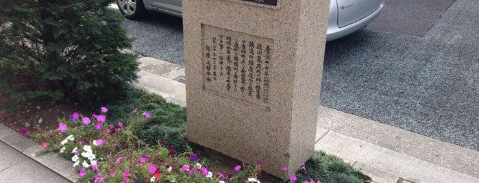 銀座発祥の地 is one of 記念碑.