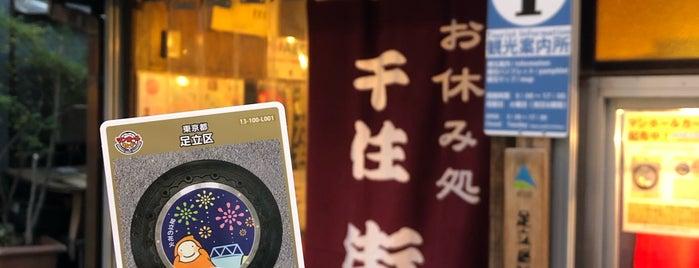 千住 街の駅 is one of 東京都:マンホールカード配布.