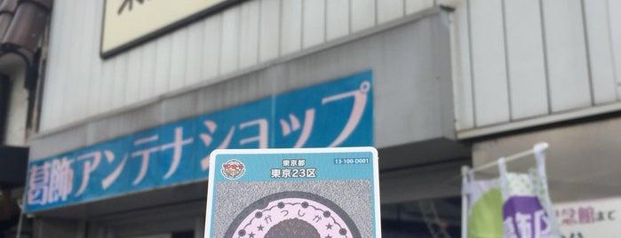 柴又観光案内所 is one of 東京都:マンホールカード配布.