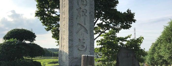日本一の道標 北狭山茶場碑 is one of Creig'in Kaydettiği Mekanlar.