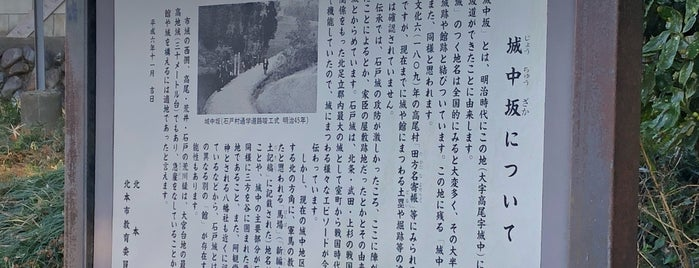 坂(埼玉)北本