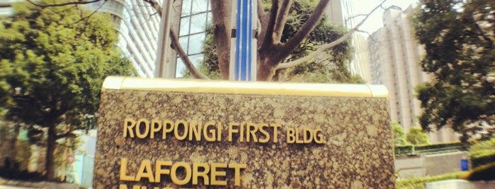 Laforet Museum Roppongi is one of Tokyo.