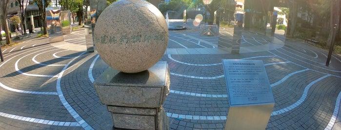 日米和親条約調印の地 is one of 西郷どんゆかりのスポット.