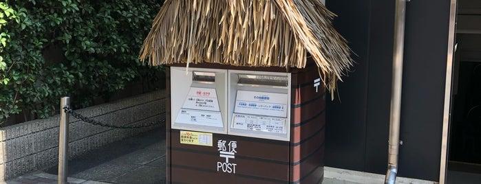 妖怪ポスト is one of Masahiroさんのお気に入りスポット.