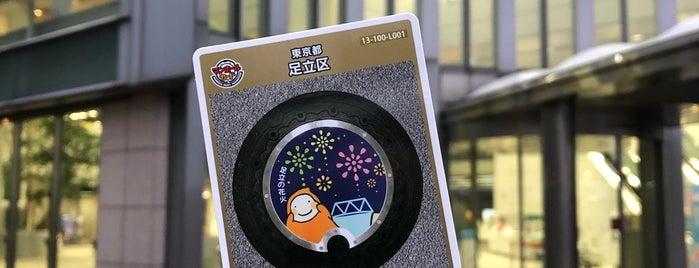 足立区役所 is one of 東京都:マンホールカード配布.