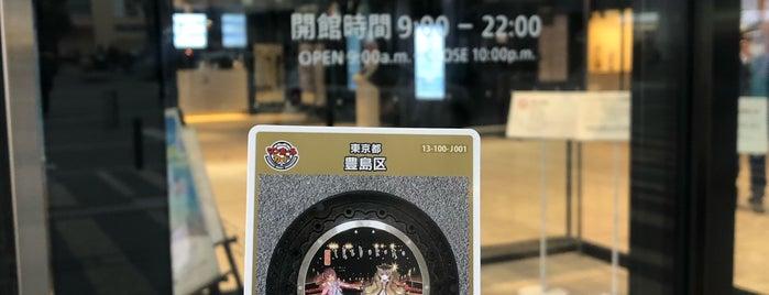 としま区民センター is one of 東京都:マンホールカード配布.