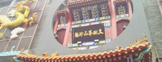 老舍茶館 Laoshe Teahouse is one of Beijing.