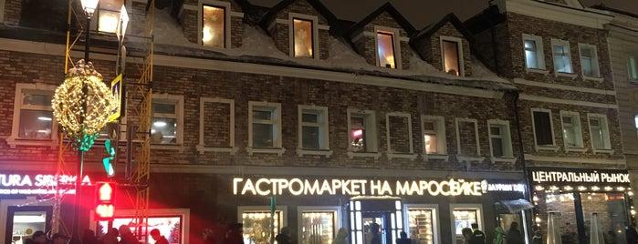 Гастромаркет на Маросейке is one of Lugares favoritos de Ксения.
