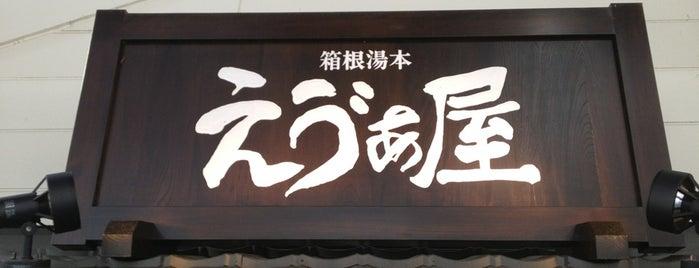えゔぁ屋 is one of 箱根 Day 3.