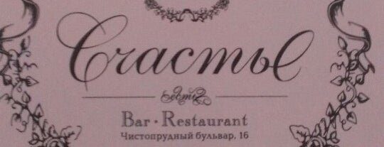 Счастье is one of to EAT.