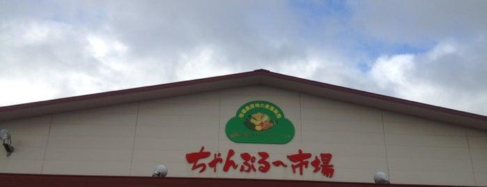 ちゃんぷる〜市場 is one of Japan.